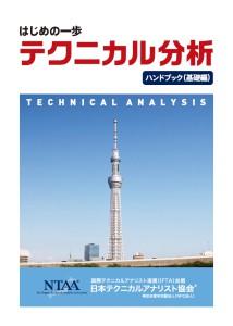 handbook1-kiso